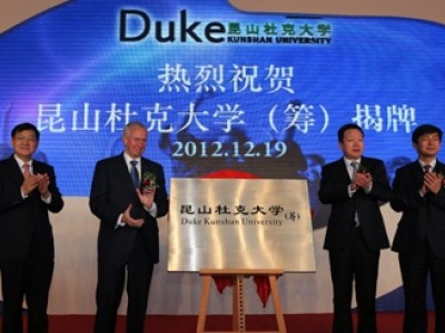 DKU plaque unveiling